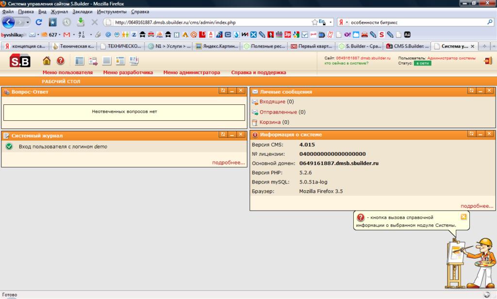 Панель администрирования CMS S.Builder