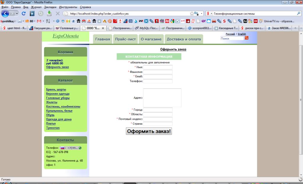 Страница внесения данных о покупателе
