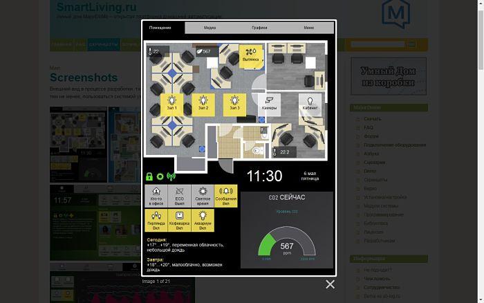 Скриншот из программы MajorDoMo