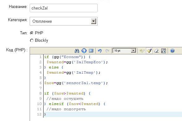 Скриншот из окна программирования программы MajorDoMo