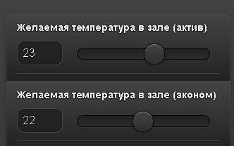Скриншот интерфейса задания температурного режима в программе MajorDoMo