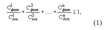Формула ПДК