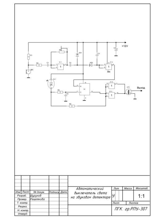 Схема автоматического выключателя света
